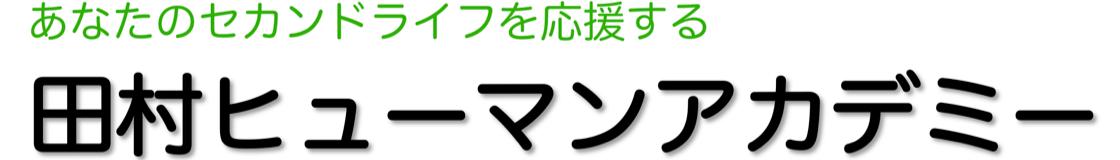 田村ヒューマンアカデミー